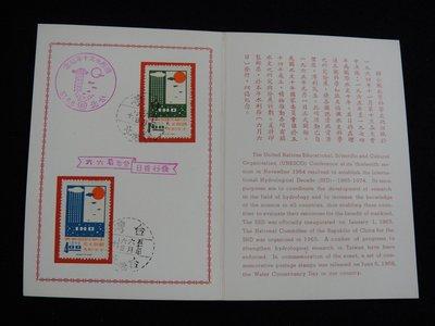 【大三元】臺灣貼票卡-紀119國際水文十週年郵票~加蓋發行首日戳紀念戳--多筆拍賣.戳位略有不同(57.6.6)59s