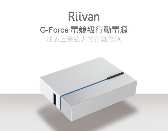 【聖誕節交換禮物】Riivan G-Force 電競級 PS4 造型 行動電源 6000mAh (白色)