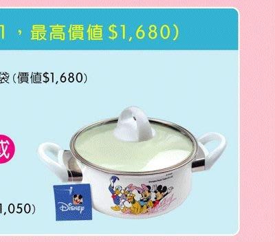 全新~歡樂家族米奇搪瓷雙耳鍋 原價1680