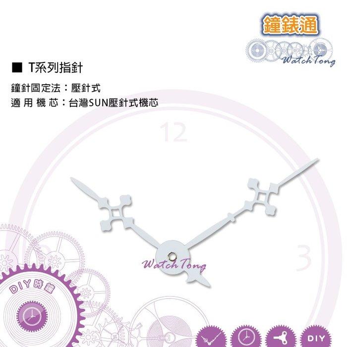【鐘錶通】T系列鐘針 T082060W / 相容台灣SUN壓針式機芯