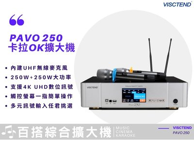PAVO-250 高功率HDMI HI-END級卡拉OK擴大機內建無線麥克風,可辦理分期付款,歡迎來店試聽