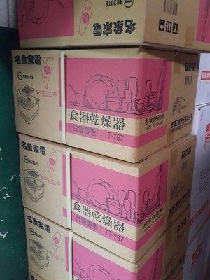 ((囤貨王))名象家電 食器乾燥機 TT-767/ 烘碗機/可供最多6-8人家庭用 高雄市