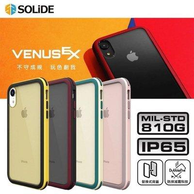 奇膜包膜 SOLiDE 維納斯EX系列 iPhone X/XS 玩色 防摔 耐撞擊 手機殼 透明背蓋