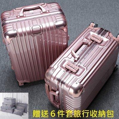 《HelloMiss》26吋 豪華 鋁框 硬殼 經典 時尚 旅行箱 行李箱 拉桿箱 出國 旅遊 復古