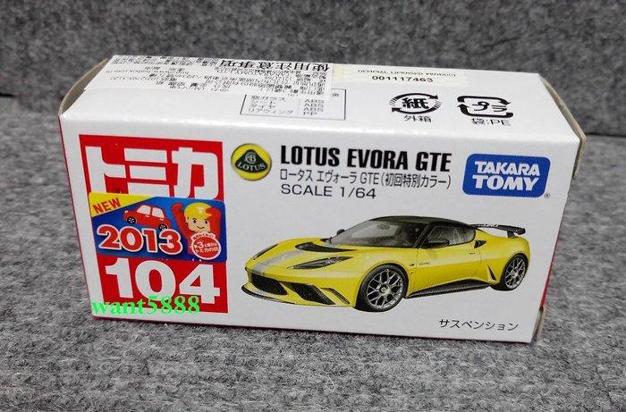 日本TAKARATOMY 多美小汽車 TOMICA 104 蓮花跑車 LOTUS EVORA GTE 初回特別仕樣