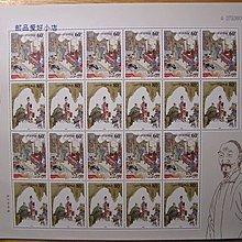 大陸郵票2002-7中國古典文學名著 聊齋志異第二組 郵票 大版票 收藏集郵