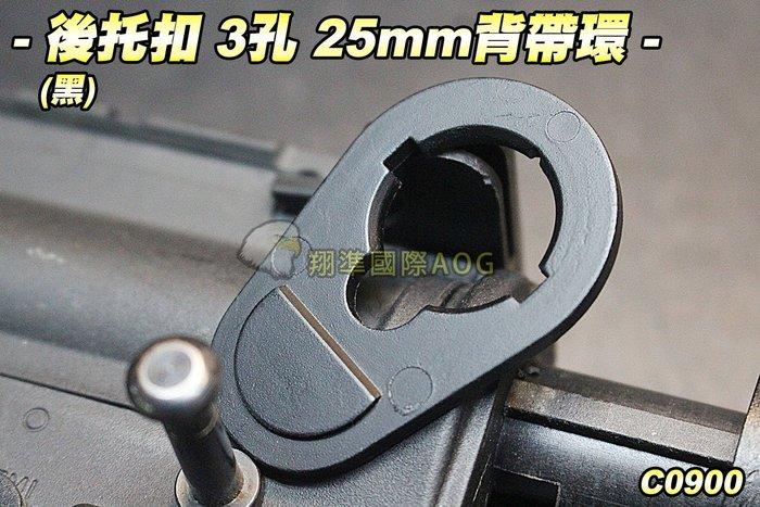 【翔準軍品AOG】後托扣 3孔 25mm背帶環(黑) 扣環 槍背帶 背帶扣 生存遊戲 C0900-B