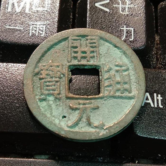 02-開元通寶   非pcgs、acca、ngc
