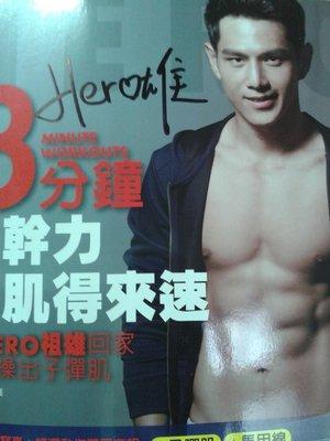 kimiko潘若迪健身天菜祖雄健身書3分鐘體幹力與超肌英雄+海報雙簽名(有署名版299$) 2本分售各369$全新