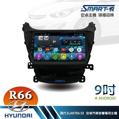 【SMART-R】現代HYUNDAI ELANTRA EX 9吋安卓4+64 Android 主車機-暢銷八核心R66