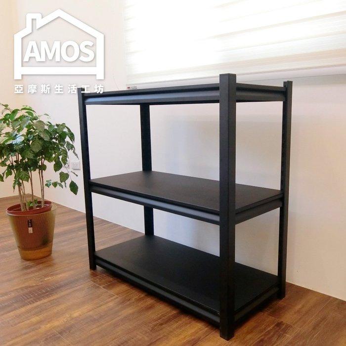 【WTW001】黑金剛免螺絲超穩固鐵板三層層架 Amos
