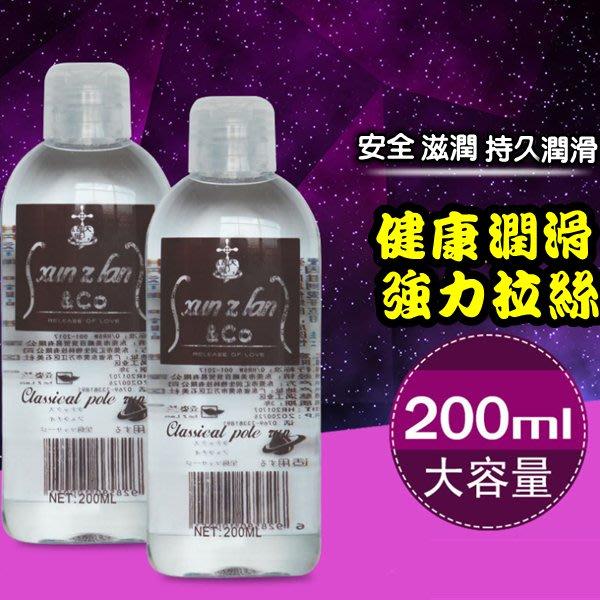 水性配方強拉絲潤滑液 200ml 易清洗  人體潤滑  KY 情趣 持久 按摩 潤滑油