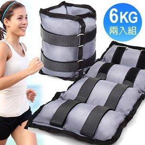 負重6KG綁手沙包6公斤綁腿沙包重力沙包沙袋手腕綁腳沙包鐵沙輔助舉重量訓練配件運動用品健身C109-5330【推薦+】