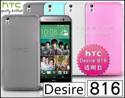 [190 免運費] htc desire 816 透明清水套 / 保護套 手機套 手機殼 保護殼 布丁套 皮套 軟殼 5