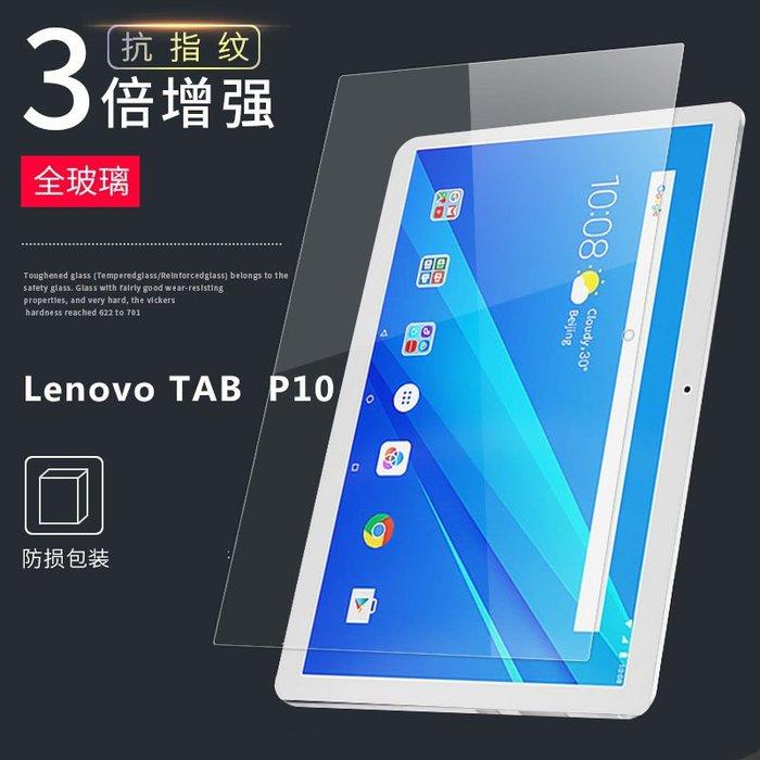 聯想 Lenovo Tab P10 TB-X705F 10.1吋 保護貼 玻璃貼 鋼化膜 9H防爆 平板螢幕膜
