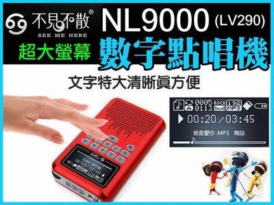 【傻瓜批發】不見不散NL9000( LV290) 1.8吋大螢幕繁體 喇叭 插卡音箱 FM MP3 點唱機 手電筒 一年