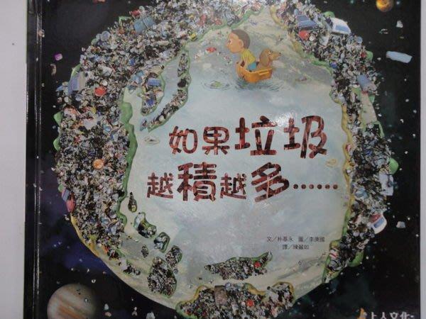 比價網~上人文化優良繪本【科學環保圖畫書-如果垃圾越積越多】~櫃位9570