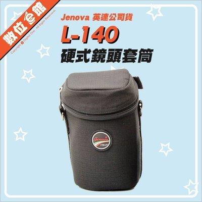 e館 貨 Jenova 吉尼佛 L-140 硬式鏡頭套筒 鏡頭袋 鏡頭包 鏡頭套 各式鏡頭