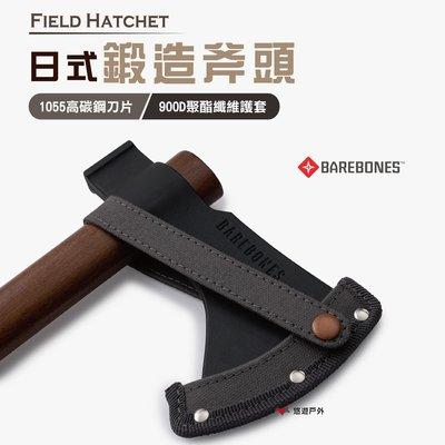 【Barebones】Field Hatchet日式鍛造斧頭 HMS-2111 斧頭 露營 登山 悠遊戶外