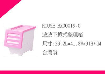 ∮出現貨∮ 運費80元 HOUSE BX00019-0 波波下掀式整理箱-17L 收納箱 置物箱