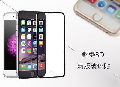 橘子 鋼化 不碎邊 鋁合金細邊 滿版 玻璃貼 iPhone 6 6S PLUS iPhone 7 PLUS 8 PLUS