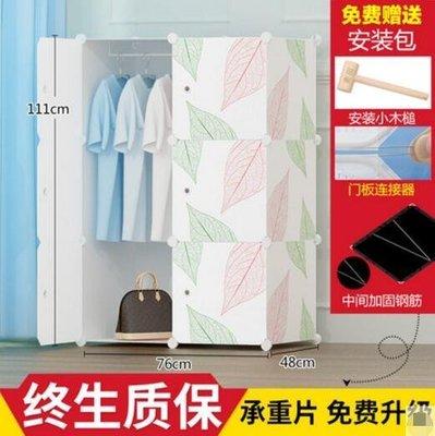 『格倫雅』麥田簡易衣櫃塑膠簡約現代經濟型組裝樹脂衣櫥布藝單雙人收納櫃子  果^17511