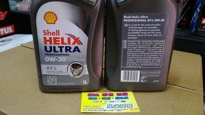 【高雄阿齊】殼牌 Shell HELIX ULTRA AV-L 0W30 0w30 合成機油