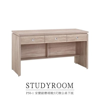 【全台傢俱批發】GC 安寶 耐磨 橡木 5尺 書桌 (下座) 台灣製造 傢俱工廠特賣