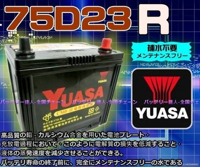 湯淺電池 YUASA 75D23R DELICA得利卡 納智傑U6 U7 SUV MPV S5舊品需交換DIY 台南自取