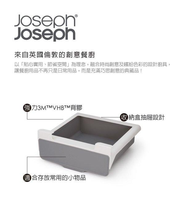 英國 Joseph Joseph 創意餐廚 好收納櫥櫃系抽拉收納盒