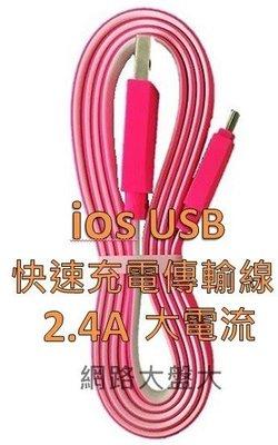 #網路大盤大# 2.4A ios USB 充電傳輸線 1M 扁線 IPHONE 充電線 麵條傳輸線 新莊自取