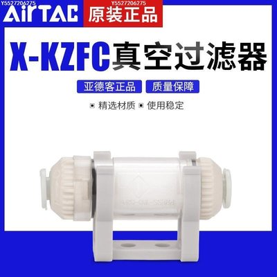 【可開發票】原裝亞德客真空過濾器X-KZFC10004B KZFC10006B KZFC20008B ATC[五金]