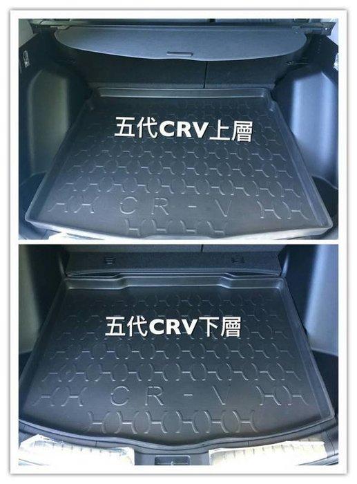 大新竹【阿勇的店】2017.7~CRV5代 CR-V五代 專用 立體後箱防水墊 加厚行李箱防水托盤