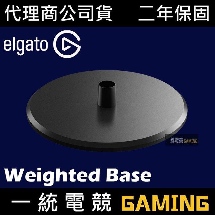 【一統電競】Elgato Weighted Base 重型底座