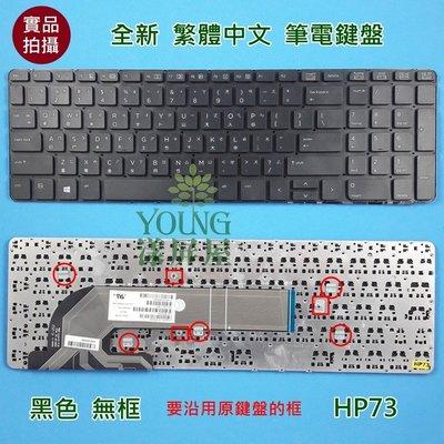 【漾屏屋】含稅 惠普 HP ProBook 450 455 470 G0 G1 G2 全新 無框 繁體 中文 筆電 鍵盤