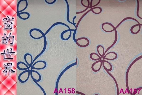 【窗的世界】20年專業製作達人,三明治遮光造型羅馬簾/窗簾AA156網路訂做服務