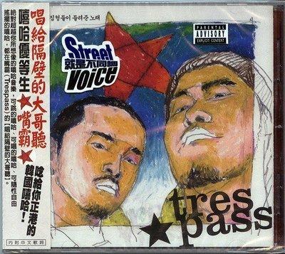 【嘟嘟音樂2】Trespass - 唱給隔壁的大哥聽  (全新未拆封 / 宣傳片)