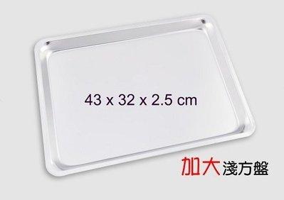 ~喜孜~【不銹鋼長(淺)方盤-加大】台灣製造~304不銹鋼/不鏽鋼方盤/白鐵方盤