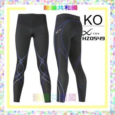 ※Wacoal華歌爾【日本製】CW-X男版STABILYX系列HZO549 KO瑜珈 路跑馬拉松 壓縮褲 壓力褲 加壓褲