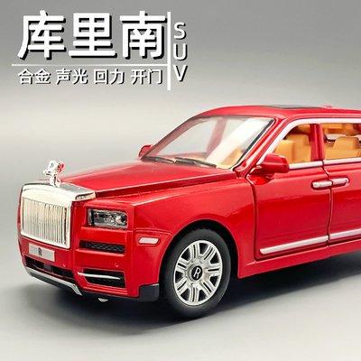 玩具車1:32勞斯庫里南收藏模型仿真萊斯合金六開門小汽車金屬兒童玩具車