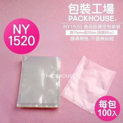 ~包裝工場~15 x 20 cm食品級真空袋,調理包.料理包.冷凍袋,SGS檢驗合格. 製真空包裝袋.可水煮微波