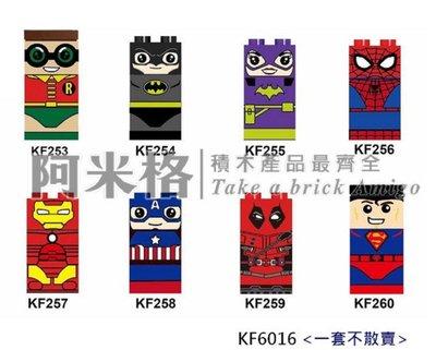阿米格Amigo│KF6016* 一套8款 鋼鐵人 羅賓 蝙蝠俠 蜘蛛人 美國隊長 復仇者聯盟 人偶 非樂高但相容 袋裝