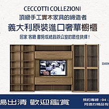 《Topluxurydesign》歐洲原裝進口 Ceccotti Collezioni 電視櫃 含展示櫃與櫥櫃