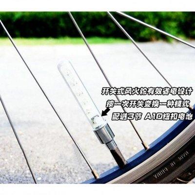 @西西小鋪自行車氣門燈兒童車摩托電動車...
