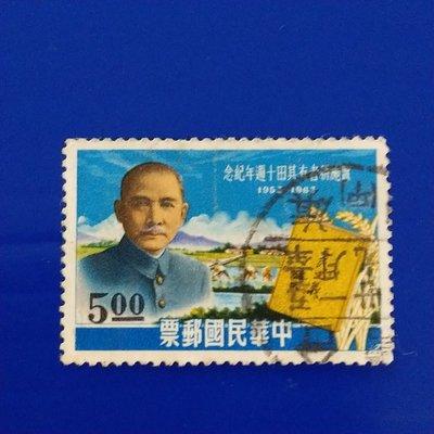 【大三元】臺灣郵票~舊票-紀91實施耕者有其田十週年紀念郵票-銷戳票1全1套