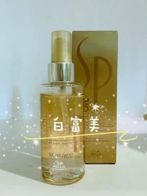 WELLA 威娜 金純護髮金油100ML 原廠瓶身內容物裝不會裝滿 如圖片 新包裝非玻璃瓶裝 公司貨