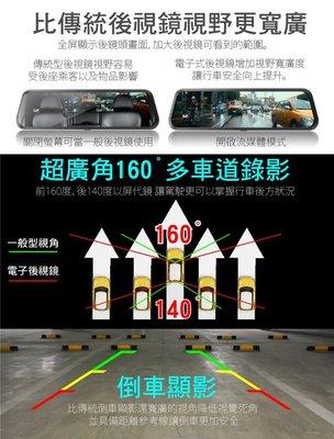 【皓翔】全視線F700 2K SONY感光元件 觸控式 超廣角流媒體 電子後視鏡