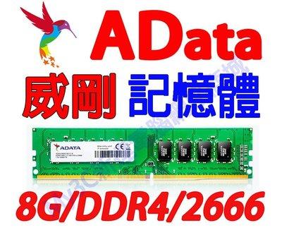 威剛 記憶體 8G DDR4 2666 8GB 桌上型電腦 非創見 JetRam 金士頓 4G 4GB 16G 16GB