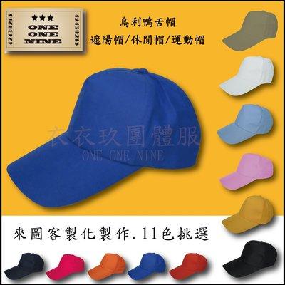 【衣衣玖】平織帽 / 活動帽 / 進香帽 /  可印花 / 歡迎公司行號、團體、廟宇 訂購