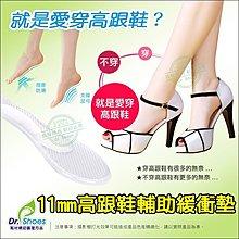 11mm足弓墊 扁平 七分矽膠鞋墊 就是愛穿高跟鞋 緩衝 填補 減震 止滑 美觀 穿著制式鞋必備╭*鞋博士嚴選鞋材*╯